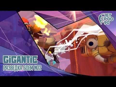 """видео: Стрим по игре """"gigantic"""" от motiga и perfect world entertainment. Разведка боем с jetpod90, часть 2."""