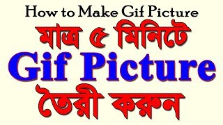 How to Make Gif Pictures in Photoshop| Hasan Tech Bengali 2018 Bangla Tutorial