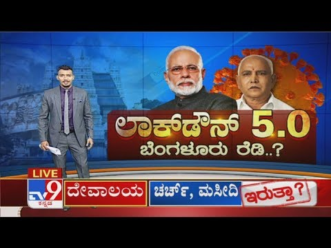 TV9 Special: Details Briefing Over Bengaluru Ready For Lockdown 5.0