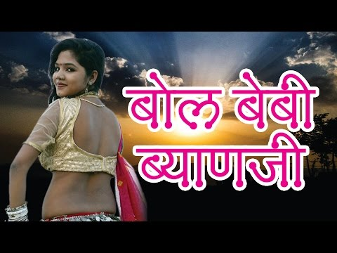 New Marwadi Dj Rajasthani SOng 2017 !!  बोल बेबी ब्याणजी !! By Raju Rawal