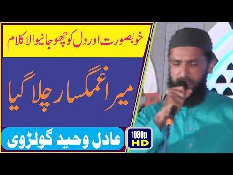 Mera Gham Gusar Chala Gaya  Full HD By Adil Waheed Golrvi   At Chak 1 Mahmood Pura 14 April 2018