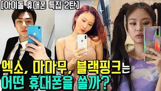 엑소, 마마무, 블랙핑크는 어떤 휴대폰을 쓸까??