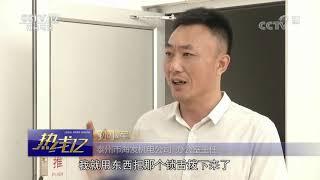 《热线12》 20190913| CCTV社会与法