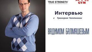 """Интервью с ,,Тренером Чемпионок"""" Вадимом Балмашевы"""