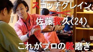 【名古屋の靴磨き職人】佐藤我久さんのスコッチグレイン1日店長イベントに潜入!