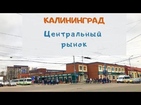 Калининград. Центральный рынок.