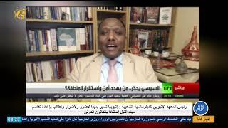 رئيس المعهد الإثيوبي  إثيوبيا تسير بمبدأ لاضرر ولاضرار وتطالب بإعادة تقاسم مياه النيل استنادا بالقان