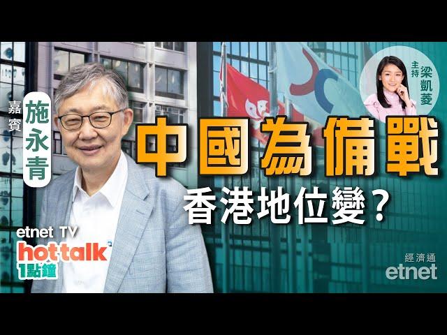 【全城聚焦點】施永青:中國頻出監管為備戰 香港金融中心地位顫? #比亞迪 #美國 #中國 #監管