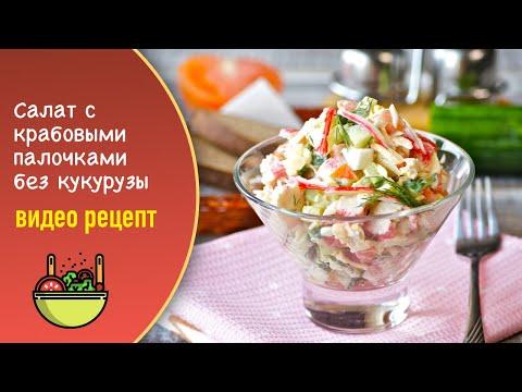 Салат с крабовыми палочками без кукурузы — видео рецепт. Крабовый салат с овощами и яйцами!