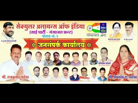 To serve more & more people, Sai Party inaugurated public relation office & many latest news