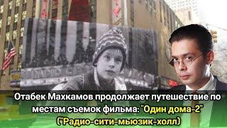Отабек Махкамов: по местам съемок фильма