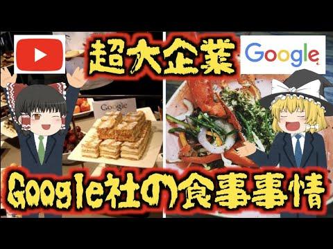 【ゆっくり解説】社員食堂も別格!?YouTubeの親元『Google社』の食設備が発展しすぎている件。