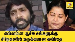 Lyricist Snehan poetry about Jayalalitha's Health Condition