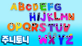 ABC Song | The Alphabet Song | 알파벳송 | 영어동요 | 마더구스 | 주니토니 by 키즈캐슬