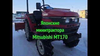японские минитрактора Mutsubishi MT170 с почвофрезой, видео обзор от компании Kotamoto