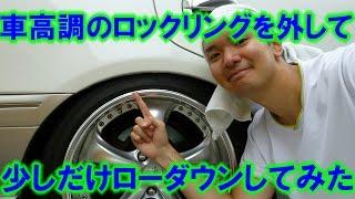 車高調のロックリングを外して少しだけローダウンしてみた! thumbnail