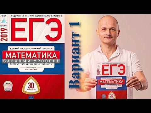 Решаем ЕГЭ 2019 Ященко Математика базовый Вариант 1