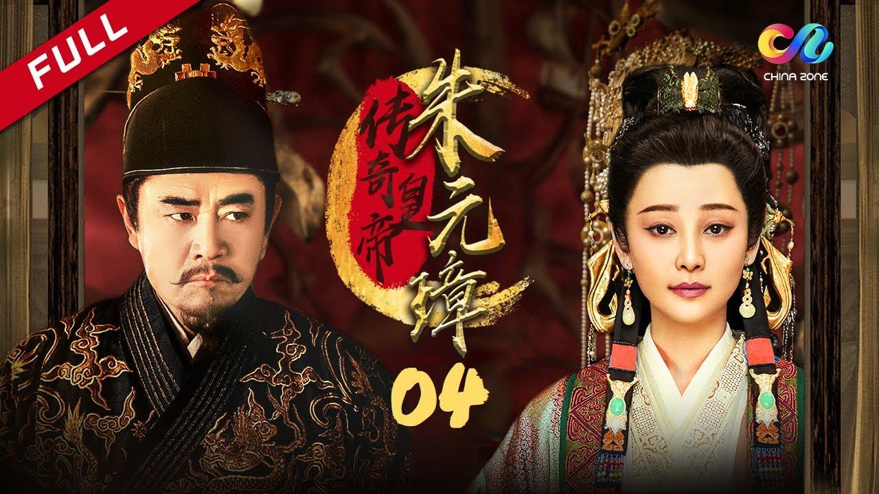 《傳奇皇帝朱元璋》第4集 - Legendary emperor Zhu Yuanzhang EP4【超清】 - YouTube