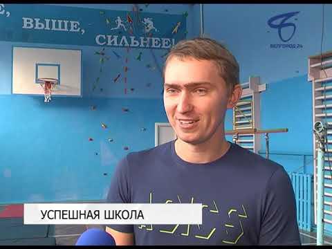Белгородская школа №11 заняла третье место в России