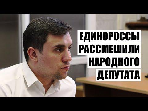 Единороссы рассмешили народного депутата Николая Бондаренко