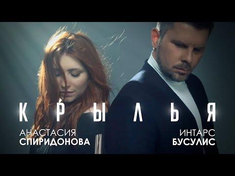Смотреть клип Анастасия Спиридонова Ft. Интарс Бусулис - Крылья