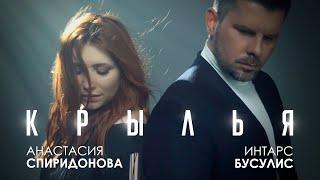 Анастасия Спиридонова feat. Интарс Бусулис  - Крылья (Клип 2021)