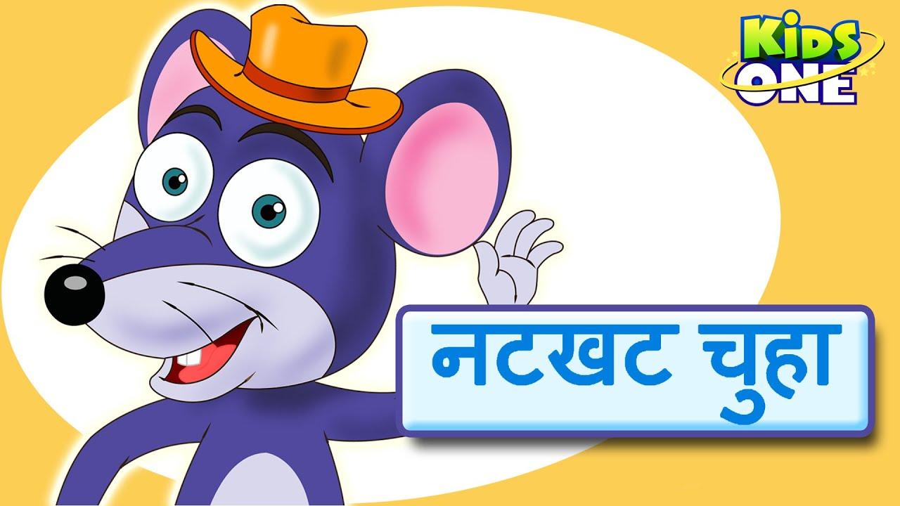 Download नटखट चूहा   Natkhat Chuha Topiwala   Naughty Mouse   Hindi Rhymes For Children - KidsOneHindi