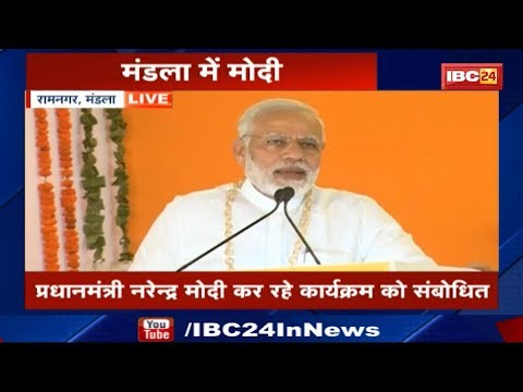 Live: PM Narendra Modi Speech In Mandla MP | पीएम मोदी कर रहे है कार्यक्रम को संबोधित | #PMInMandla