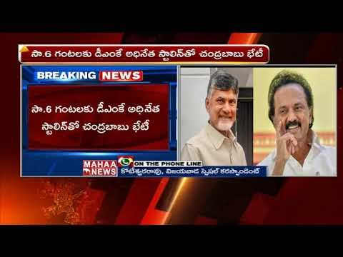 TDP Chief N Chandrababu Naidu Meet Dmk President MK Stalin For alliance against BJP | Mahaa News