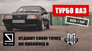 Отдали TURBO VAZ +500 hp на прокачку в PRO-SERVICE.