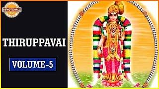 Thiruppavai Pasurams | Goddess Goda Devi | Dhanurmasam Pujalu | Volume 5 | Devotional TV