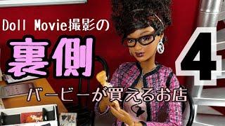 裏側シリーズ第4弾です☆ 「Doll Movie撮影の裏側」シリーズだけを集めた...