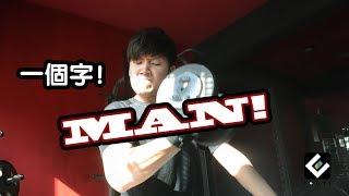 【炬樂】你喜不喜欢这类型的男人? thumbnail
