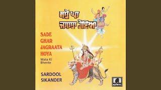 Sade Ghar Jagraata Hoya