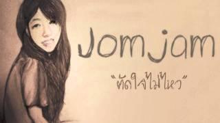 ตัดใจไม่ไหว/Can't Move On - miLd Kakkanang feat. JomJam (Official Audio)