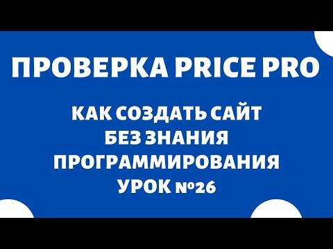 Проверка системы: CSV Price Pro Import Export 🔥 Как создать интернет-магазин с нуля самому, Урок №26
