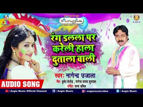 2019 में Nagendra Ujala का जबरजस्त होली सॉन्ग ! Rang Dalala Par Kareli Hala Dutala Wali ! Holi Song