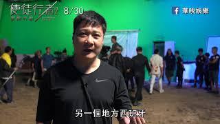 《使徒行者2諜影行動》武打篇花絮 8月30日 (五) 殊途重聚