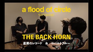 【GIFT ROCKS -Movie-】THE BACK HORN × a flood of circle
