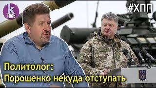Порошенко проиграет на честных выборах всем, - Кость Бондаренко