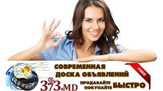 Современная доска бесплатных объявлений 373.md(, 2015-05-02T10:59:16.000Z)