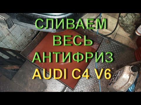 Как слить весь антифриз на Audi C4 V6