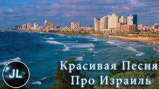 Jewish life - Красивая песня Про Израиль