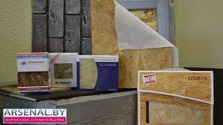 Строительные материалы, применяемые в каркасном домостроении.Из чего мы строим дом  |ARSENAL.BY(В начинке каркасного дома чаще всего используются такие строительные материалы, как OSB-плиты и гипсокартон,..., 2016-08-20T15:27:46.000Z)