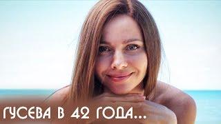 42 летняя Екатерина Гусева покорила естественной красотой и молодостью