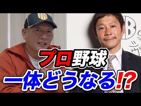 【球団買収失敗‼︎】ZOZO前澤社長のプロ野球新規参入失敗について語る‼︎