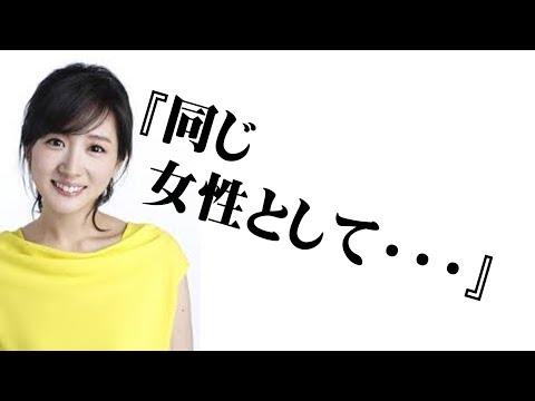 福田淳一事務次官のセクハラ問題。テレビ朝日系の番組での高島彩の発言が話題に!!