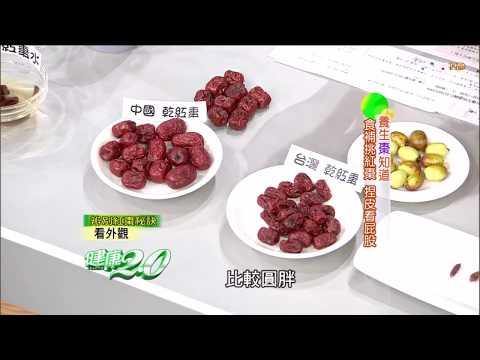 抗癌保肝又能改善過敏!紅棗、蓮藕當水果吃更好 健康2.0(完整版)