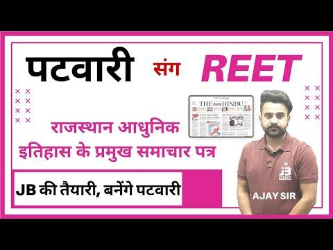 REET & Patwari exam 2021| Rajasthan History Classes | राजस्थान आधुनिक इतिहास के प्रमुख समाचार पत्र