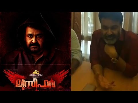 LALETTAN & PRITHVIRAJ together announce about LUCIFER MOVIE on live! Mp3